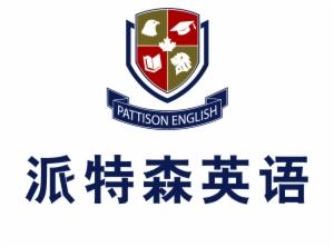 派特森少儿英语