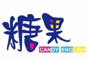 糖果少儿英语