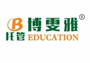 博雯雅托管教育