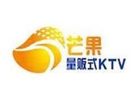 芒果量贩式ktv加盟