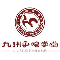 九州爭鳴學堂加盟