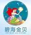 碧海金貝貝殼粉