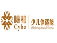 曦和國際少兒體適能中心