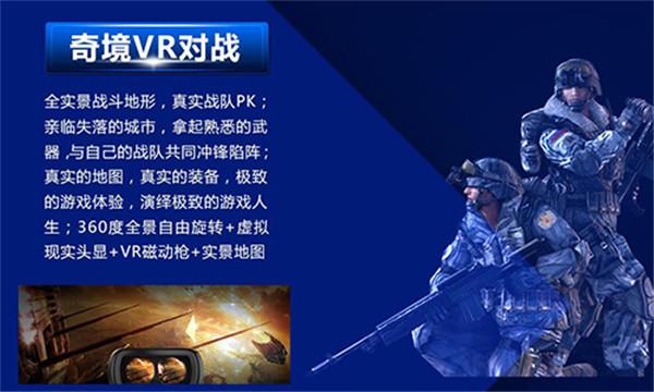 奇境VR主題公園