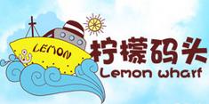 檸檬碼頭奶茶