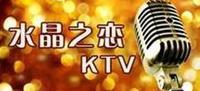 水晶之恋KTV加盟