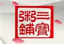 三宝粥店>                      </a>                     </li>                     <li>                         <a href=