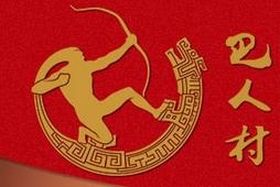 巴人村苦荞酒