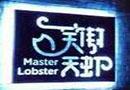 笑傲天蝦加盟
