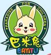 巴米兔儿童成长乐园