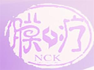 NCK膜疗美颜苑