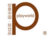 playworld创意轻饮品