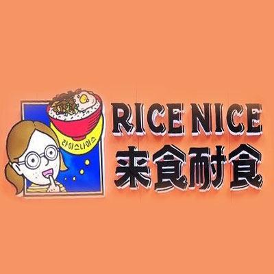 RICENICE来食耐食