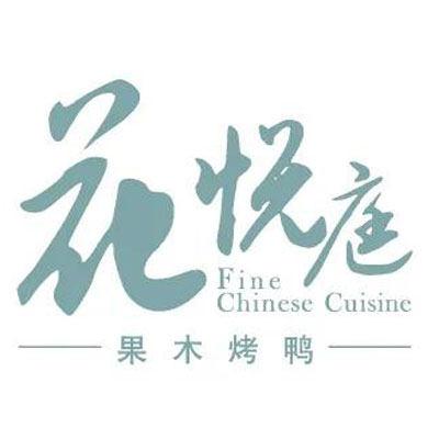 花悦庭北京果木烤鸭