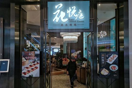 花悦庭北京果木烤鸭加盟