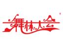 舞林大会>                      </a>                     </li>                 </ul>             </div>             <!-- 火锅加盟热点 -->             <div class=