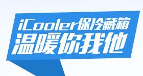 iCooler保冷藏箱