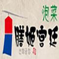 膳姬宫廷泡菜