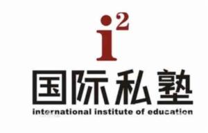 i2国际私塾加盟
