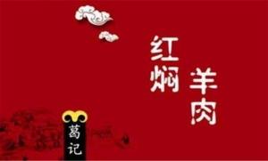 葛记红焖羊肉