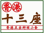 香港十三座