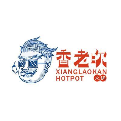 香老坎火锅