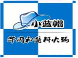 小蓝帽火锅