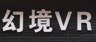 幻境vr体验馆>                     </a>                 </li>                                      <li>                     <a href=