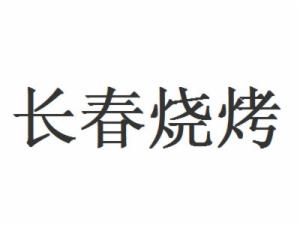 长春烧烤>                      </a>                     </li>                     <li>                         <a href=