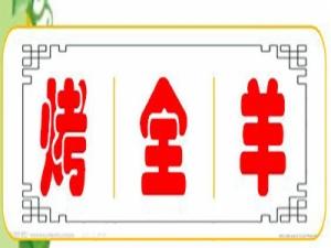 生态烤全羊>                      </a>                     </li>                 </ul>             </div>             <!-- 火锅加盟热点 -->             <div class=
