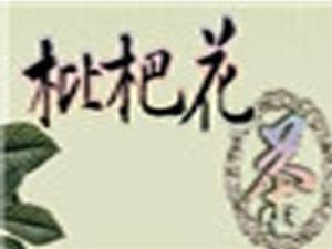 枇杷花茶茶叶