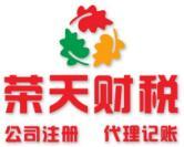 東莞榮天財稅加盟