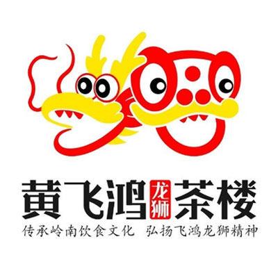 黄飞鸿龙狮茶楼