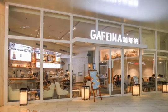 GAFEINA咖菲纳咖啡加盟