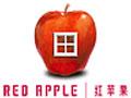 红苹果家具