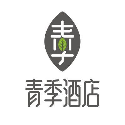 青季酒店LOGO