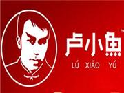 卢小鱼新派酸菜啵啵鱼>                      </a>                     </li>                 </ul>             </div>             <!-- 火锅加盟热点 -->             <div class=