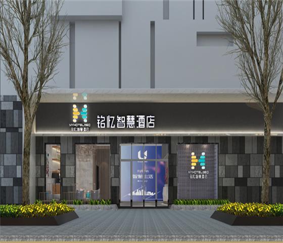 铭忆智慧酒店加盟门店4