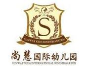 尚慧国际幼儿园
