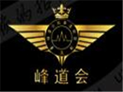 峰道會跆拳道聯盟加盟