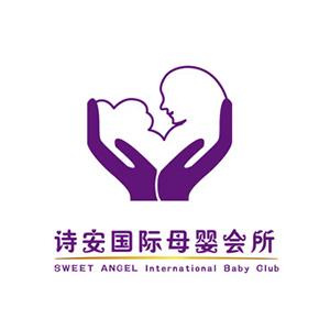詩安國際母嬰會所加盟