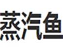蒸汽鱼火锅