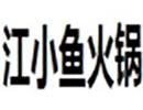江小鱼火锅加盟