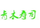青木壽司加盟