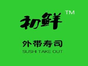 初鮮壽司加盟