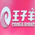 王子羊孕嬰童