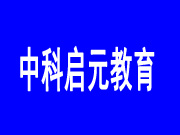 中科啟元教育加盟