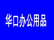 華口辦公用品加盟