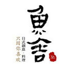 鱼舍日本料理>                      </a>                     </li>                     <li>                         <a href=