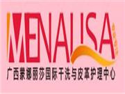 蒙娜丽莎国际皮革护理